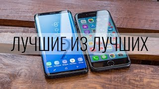 Сравнение Samsung Galaxy S9 и Apple iPhone 8 - сложный выбор становится все проще.
