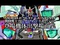 [PS2] MOBILE SUIT GUNDAM 機動戦士ガンダム ─めぐりあい宇宙─ 「登場全機体出撃場面…