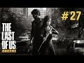 The Last Of Us Remastered Прохождение Часть 27 Не доверяй никому mp3