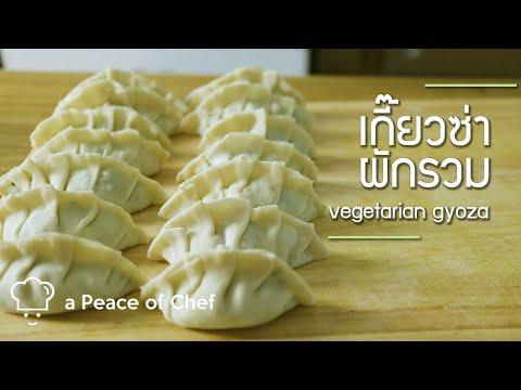 เกี๊ยวซ่าผักรวม สูตรวีแกน มังสวิรัติ | how to make mixed vegetable gyoza with crispy skirt  ☁️ Vegan