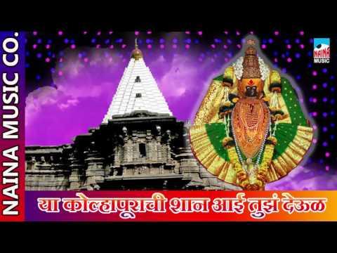 Ya Kolhapurachi Shaan Aai Tujh Devul   Pravin Kuwar   Samrudhi Keni   HD