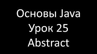 Основы Java. Урок 25: Абстрактные классы и методы