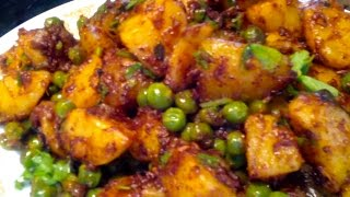 Aloo Jeera with peas-Cumin flavored Potato Peas Curry