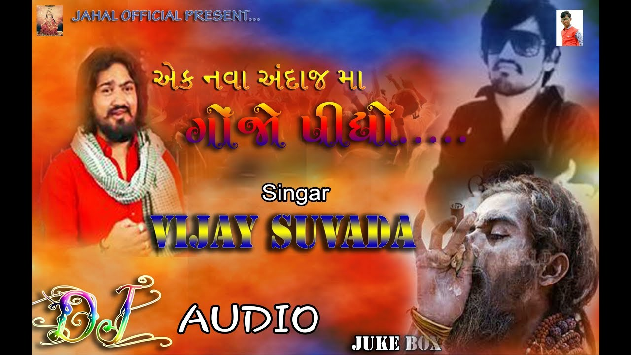 gojo pidho mp3 song