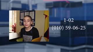 14-ամյա Հայկ Հարությունյանը որոնվում է որպես անհետ կորած
