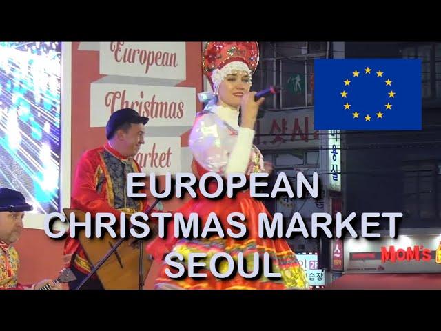 Seoul European Christmas Market (2019)