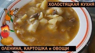 [Холостяцкая кухня]: картошка с помидорами, луком и олениной