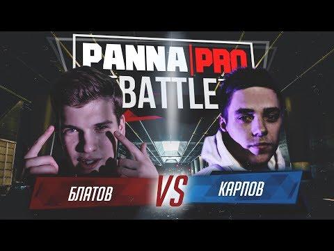 PANNA PRO Battle — Блатов vs Карпов