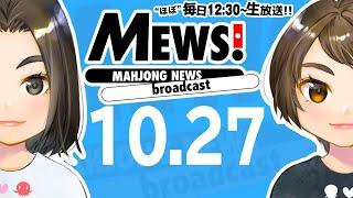 【麻雀・Mリーグ情報番組】MEWS!2020/10/27