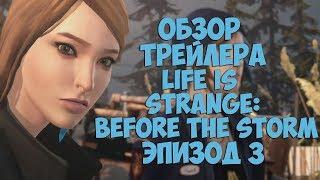 Скачать Life Is Strange Before The Storm Эпизод 3 ТЕОРИИ ОБЗОР ТРЕЙЛЕРА