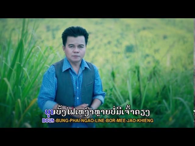 khoy-nong-khuen-ou-dom-xay-bounngou-lmk