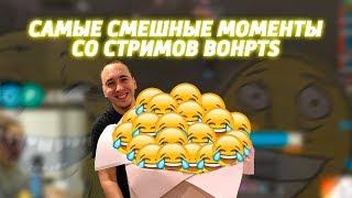 BoHpts - Смешные моменты со стрима / Lineage 2