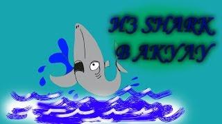 как нарисовать акулу из слова SHARK