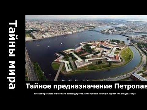 Тайное предназначение Петропавловской крепости.. фильмы про чингисхана эволюция денег.