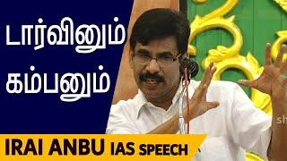 Irai Anbu IAS - Speech | Darvin and Kambar | டார்வினும் கம்பனும் - வெ.இறையன்பு ஐ.ஏ.எஸ்