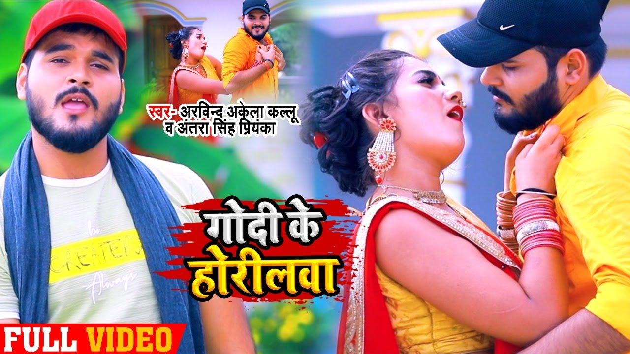 #VIDEO | गोदी के होरीलवा | #Arvind Akela Kallu का भोजपुरी गाना | Godi Ke Horilwa | Bhojpuri Song New