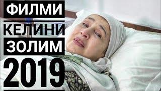 ТОЧИКФИЛМ КЕЛИНИ БАД ФАРЗАНДИ НОХАЛАФ 2019   TAJIK FILM - POOR MOTHER 2019