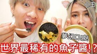【小玉】夢幻口感!吃了世界最稀有的魚子醬!?【義大利貝魯嘉魚子醬】