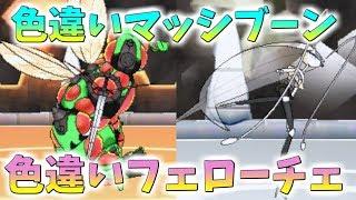 【ポケモンUSUM】海外産色違いマッシブーン&フェローチェ【ゆっくり実況】