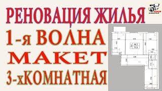 Реновация жилья. Первая волна. Макет трёхкомнатной квартиры. Шоу-Рум.