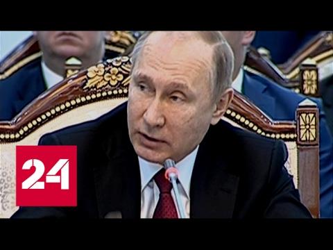Владимир Путин принимает участие в заседании ВЕЭС в Бишкеке