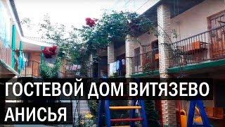 видео Гостевой дом - Анапа, ул. Крымская, 82