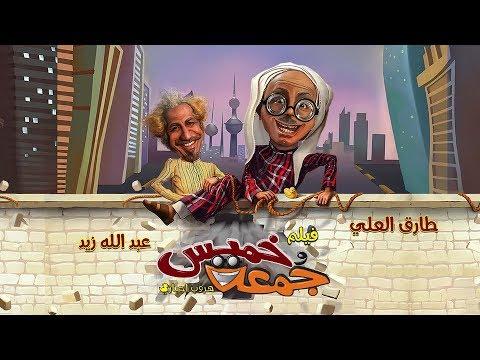 الفيلم الكويتي خميس وجمعة بطولة طارق العلي motarjam