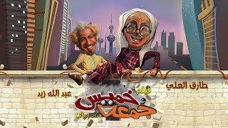 الفيلم الكويتي خميس وجمعة بطولة طارق العلي