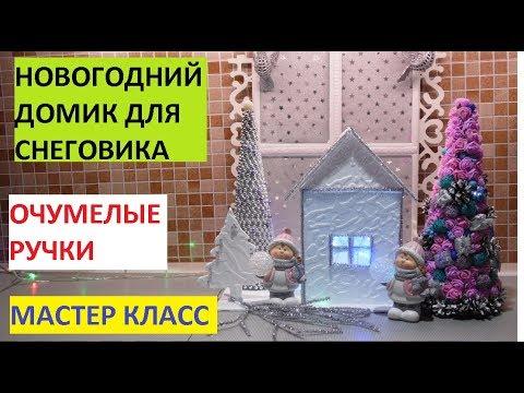 МАСТЕР КЛАСС. НОВОГОДНИЙ ДОМИК ДЛЯ СНЕГОВИКА.