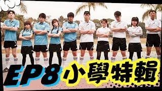 RunningMan in Hong Kong EP8 Full / RMHK真人活動 第八集《小學特輯》完整版
