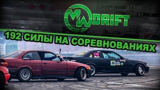 Video Moscow Drift Wars. 192 силы на соревнованиях. download MP3, 3GP, MP4, WEBM, AVI, FLV September 2018