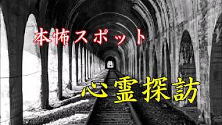本怖 心霊探訪 常紋トンネル