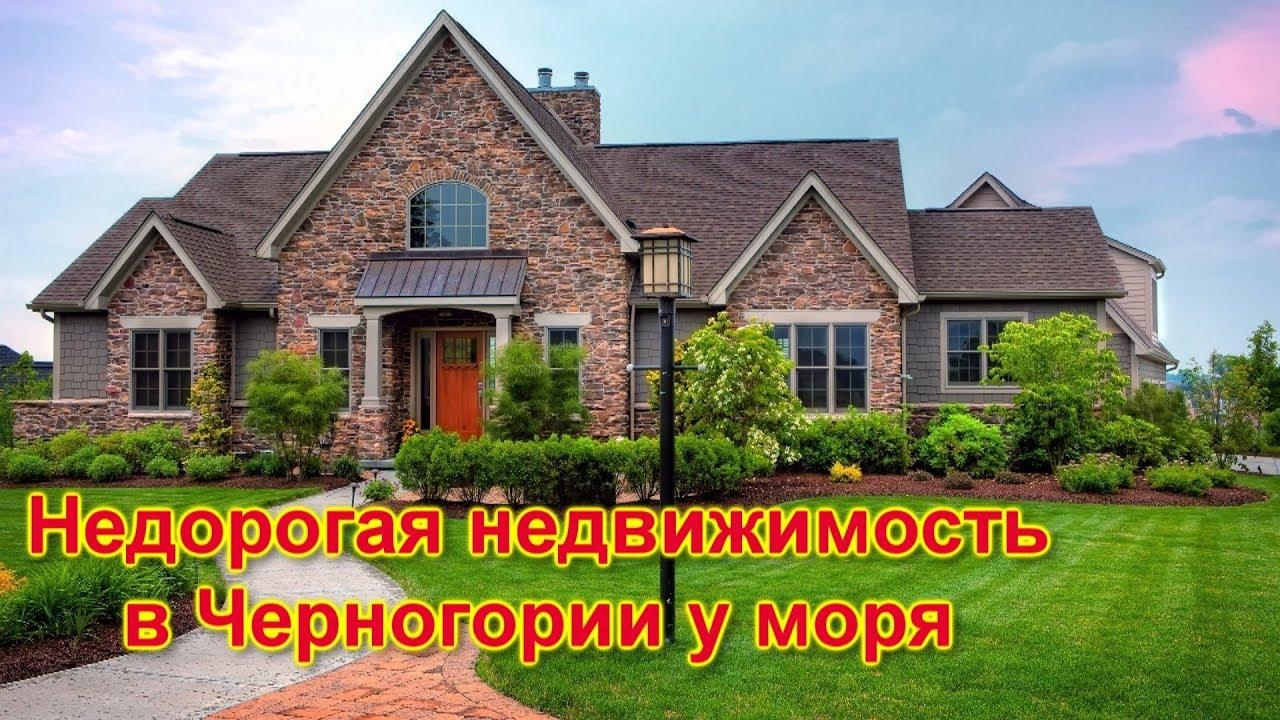 Недорогая недвижимость в черногории у моря купить в майами квартиру