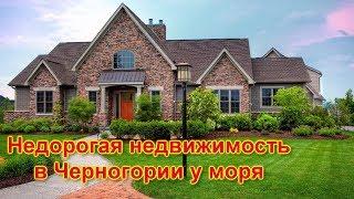 Недорогая недвижимость в Черногории у моря