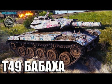 Рэдли Уолтерс на Фугасах ✅ T49 World of Tanks лучший бой