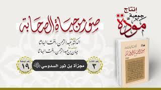 صور من حياة الصحابة - الحلقة (19) - مجزأة بن ثور السدوسي رضي الله عنه