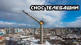 Снос башни в Екатеринбурге. Den Stalk #43