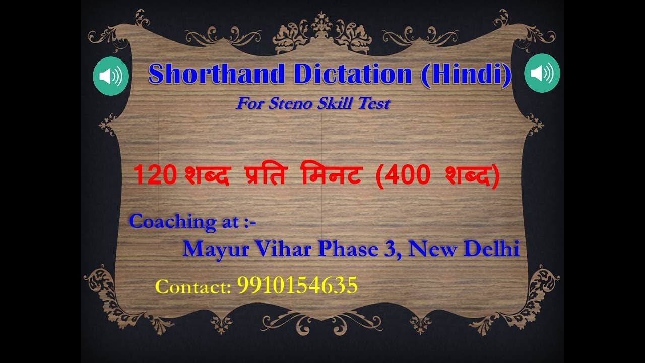 Hindi Shorthand Dictation 120 WPM (400 Words) for SSC, CRPF, CISF, RAILWAY etc