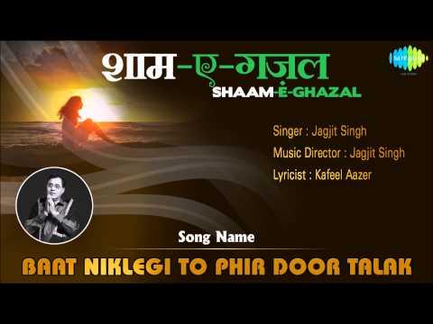 Baat Niklegi To Phir Door Talak | Shaam-E-Ghazal | Jagjit Singh