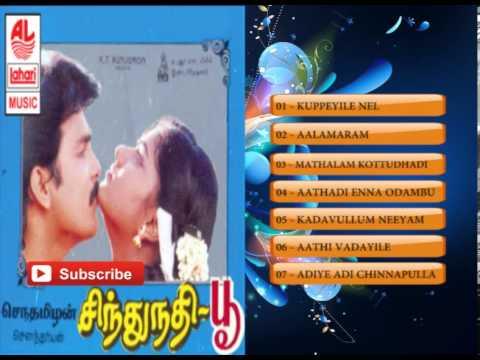 Tamil Old Hit Songs | Sindhunathi Poo Movie Full Songs | Jukebox