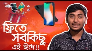Mega Giveaway Get Free iPhone X Notebook- Redmi 5A & Many Products Totally Free From Muv Apps Tricks