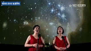 대전시민천문대 제1193회 비대면 별음악회(2020년 …