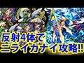 【モンスト】反射4でニライカナイ攻略!茨木&ガブ編成!