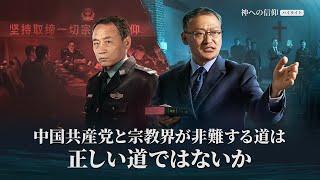 ゴスペル  キリスト教映画「神への信仰」抜粋シーン(2)中国共産党と宗教界が非難する道は正しい道ではないか  日本語吹き替え