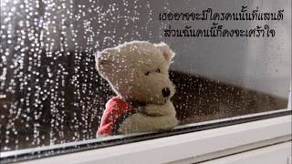 ฝนตกที่หน้าต่าง - เซกโลโซ (เนื้อเพลง)