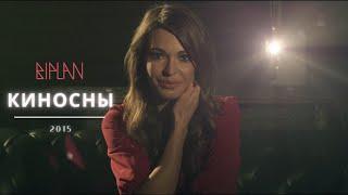 Biplan (при участии Агнии Дитковските) | Киносны 2015 (official video)