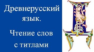 чтение слов с титлами. Древнерусский язык. Историческая грамматика. Подготовка к экзамену