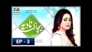 Bechari Nadia Episode 3 - 11th July 2018 - ARY Digital Drama