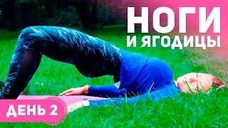 Тренировка на ноги и ягодицы #2 [Фитнес Подруга]