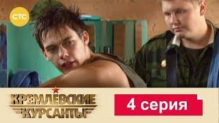 Кремлевские Курсанты 4